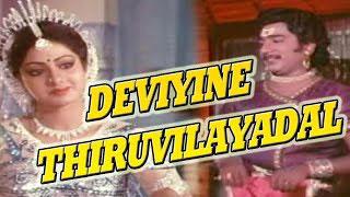 Tamil Movie | Deviyine Thiruvilayadal | Blockbuster Full Movie