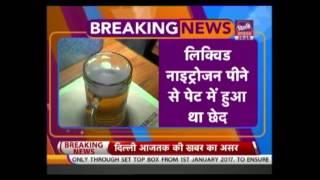 Haryana Govt. Bans Use Of Liquid Nitrogen In Drinks