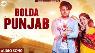 Bolda Punjab : New Punjabi Songs 2021 : Jaspreet Brar : Punjabi Songs : Latest Punjabi Song 2021
