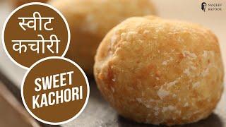 स्वीट कचोरी | Sweet Kachori | Sanjeev Kapoor Khazana