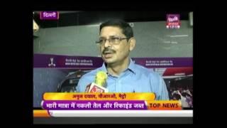 Delhi 7 Baaje: Delhi Metro Rail Heritage Line All Set For Travel