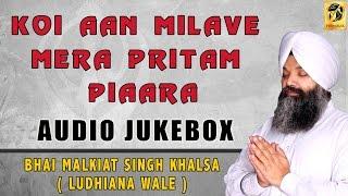 Koi Aan Milave | Bhai Malkiat Singh Khalsa | Ludhiana Wale | Shabad | Devotional