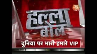 Halla Bol: No More Red Beacons At Top Of  VIP Vehicles, Decides Modi Government