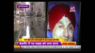 Dilli Dopahar: 42-Year-Old Electrocuted As Live Wire Falls Into Waterlogged Street In Tughlakabad