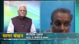 Sagar Manthan|'बिहार में किसकी सरकार?