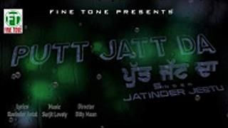 Putt Jatt Da   Jatinder Jeetu   2016   Finetone