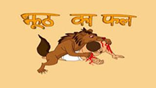 Jhooth Ka Phal