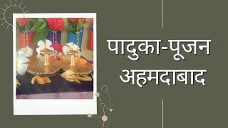 पूज्य बापुजी की तप:स्थली मोटेरा अहमदाबाद में संपन्न हुए पादुका पूजन के मनमोहक दर्शन