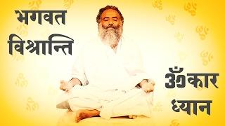 भगवत विश्रान्ति ॐकार ध्यान (A Way to Unite with God)  Sant Shri Asaram Bapuji