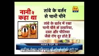 Nani Ne Kaha Tha: Benefits Of Copper Vessels