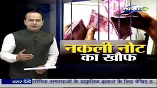 Taaza TV Vishesh on Fake Note