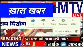 UP-मैनपुरी हिंदी को राष्ट्रभाषा का दर्जा नहीं मिला:अनमोल शाक्य HMTV Live