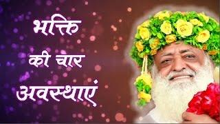 Four Stages in Bhakti ( भक्ति की ४ अवस्थाएं ) | Bhakti Satsang | Sant Shri Asaram Bapu ji