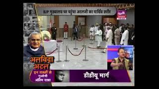 LIVE Update : Atalji की पार्थिव शरीर को BJP मुख्यालय पहुंचाया गया