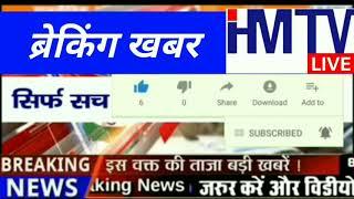 उ.प्रदेश के फतेहपुर जिले में राष्ट्रीय ब्राह्मण महासंघ का कलेक्ट्रेट पर जबर्दस्त प्रदर्शन HMTV Live