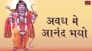 Avadh Me Anand Bhayo - Jai Ho Ram Lala Ki - Shree Ram Bhajans - Ram Navami Special