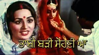 ਭਾਬੀ ਬੜੀ ਸੋਹਣੀ ਆ || Bhabhi Badi Sohni A || New Punjabi Superhhit Full Movie 2017.