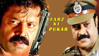 Farz Ki Pukaar | Full Hindi Dubbed Movies | Suresh Gopi | Janardhan | Hindi Movies