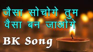 Jaisa Sochoge Tum Waisa Ban Jaoge | BK Harish Moyal Songs | Best BK Song | BK Meditation Song |