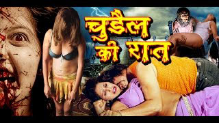 CHUDAIL KI RAAT | Horror & Hot Uncut Movie 2015