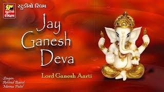 """Jai Ganesh Jai Ganesh Jai Ganesh Deva"" - Lord Ganesh Aarti II ""Sukh Karta Dukh Harta"" II गणेश आरती"