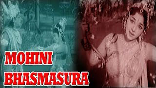 Telugu Classical Blockbuster Full Movie | Mohini Bhasmasura