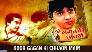 Door Gagan Ki Chhaon Mein   |  Hindi Full Movie  |  Kishore Kumar, Supriya Choudhury, Amit Ganguly