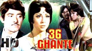 #छत्तीस घंटे#36 Ghante   Superhit Action Movie HD   Raaj Kumar , Mala Sinha , Sunil Dutt