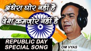 Republic Day Special Song - Andhera ghor nahi hai | Patriotic Song | Om Vyas | 26 January |