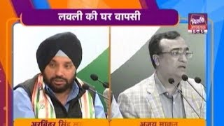 #LovelyBackToCongress Former Congress Chief Arvinder Singh Lovely Rejoins Party