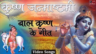 Bal Krishna Songs || Janmashtami Special || Popular Krishna Bhajans || VIDEO SONGS ||
