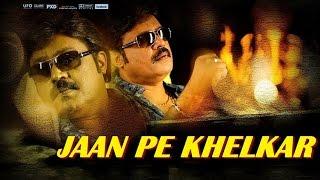 Hindi Movies 2014 Full Movie New | Jaan Pe Khelkar | South Indian Dubbed Hindi Full Movie 2014
