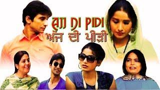 ਅੱਜ ਦੀ ਪੀੜੀ || Ajj Di Pidi || New Punjabi Superhit Full Movie 2017.