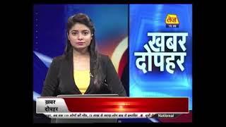 Khabar Dopahar: Amit Shah Blows Poll Bugle, Eyes 350+ Seats In 2019 LokSabha Elections
