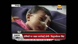 Black And White: 30 Kids Die With In Last 48 Hours In Gorakhpur Hospital