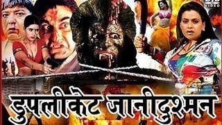 Duplicate Jaani Dushman   डुप्लीकेट जानी दुश्मन   Bollywood Hindi Film