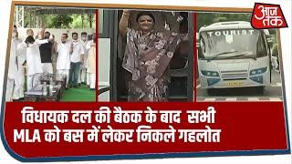 Rajasthan Political Crisis: अब विधायकों को बचाने की तैयारी बैठक के बाद बस में लेकर निकले Gehlot