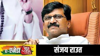 Agenda Aaj Tak : मोदी सरकार के किन फैसलों की मुरीद है शिवसेना? राउत ने बताया