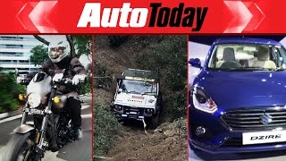 Auto Today: Harley Davidson Street Rod 750, New Swift Dzire & Off-Roading Spectacle