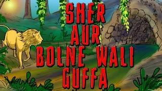 Sher Aur Bolne Wali Guffa - Kilkariyan - Hindi Stories for Kids - Bedtime Children Stories