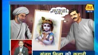Sanjay Sinha Ki Kahani: Was Kans Really A Bad Person?