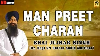 New Gurbani 2016 | Man Preet Charan | Bhai Jujhar Singh | Hazuri Ragi Darbar Sahib | Shabad