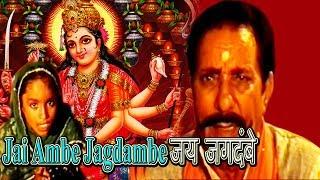 Jai Ambe Jagdambe  || जय अम्बे जगदंबे ||  Song Mata Da Darbar