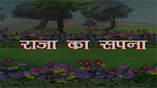 Raja Ka Sapna