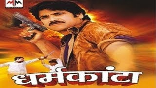 Dharam Kanta | Bollywood Blockbuster | Hindi