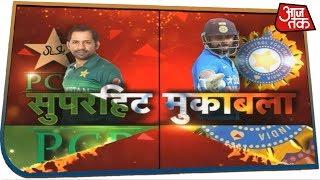 India vs Pakistan Live CWC 2019: कोहली छुड़ा रहे थे PAK के छक्के तभी बारिश से रुका खेल