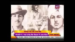 Freedom Fighter Bhagat Singh's Hidden Bomb Factory