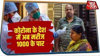 देश में कोरना मरीजों की संख्या पहुंची 1000 पार दिल्ली में 24 घंटे में 23 नए मरीज