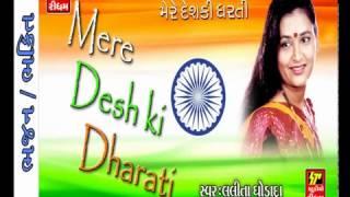 DESH BHAKTI SONGS/MERE DESH KI DHARTI/GUJRATI
