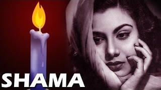 Shama | Superhit Old Classic Hindi Movie Shama (1961)